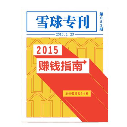 《雪球专刊·2015年赚钱指南》