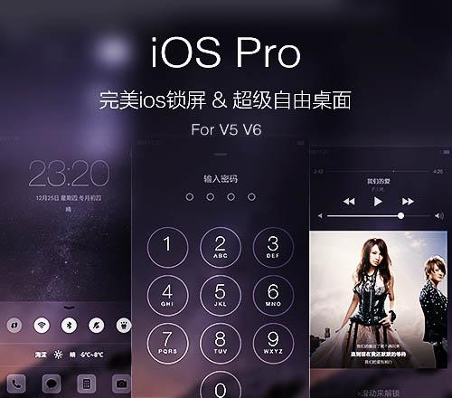 iOS pro(好评返全款+超级自由桌面)